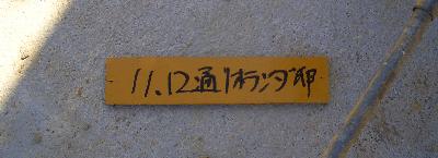070302コンパネ切れ端.JPG